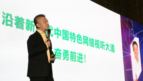 爱奇艺王晓晖出席上海网络视听产业周:5G时代来临,重点布局六大领域迎接新机遇与新挑战