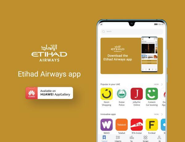 阿提哈德航空应用正式上架华为应用市场(HUAWEI AppGallery)
