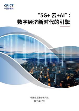 5G+云+AI融合加速数字溢出,助力大型政企智能化转型升级