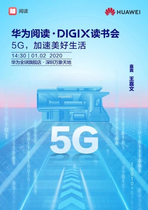 2020年首场华为阅读·DIGIX读书会走进深圳 听王喜文畅谈5G如何加速美好生活