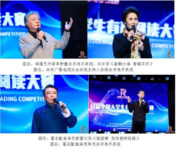 有声大赛·首届全国大学生有声阅读大赛活动在杭州成功举办