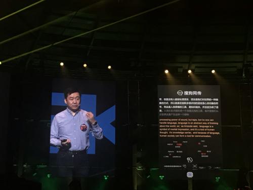 """搜狗同传3.0上线,AI同传首次实现""""能听会看会思考"""""""