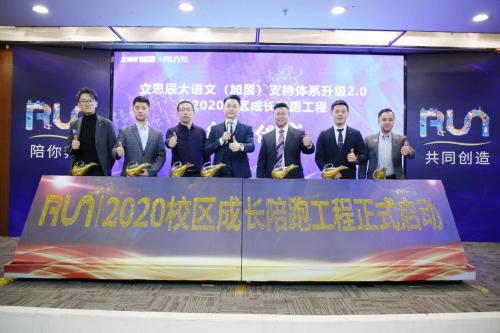 立思辰大语文加盟支持体系升级发布全国校区成长陪跑工程