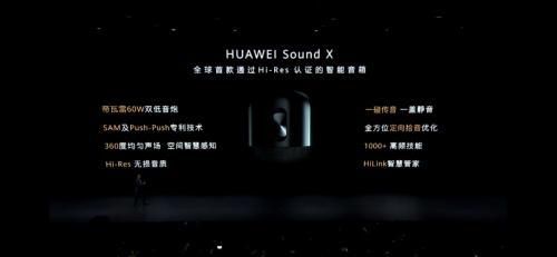 华为Sound X:帝瓦雷双专利加持 智慧生活触手可及
