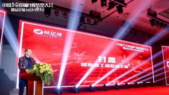 爱善天使集团张帆出席中国5G直播转型升级大会并发表致辞