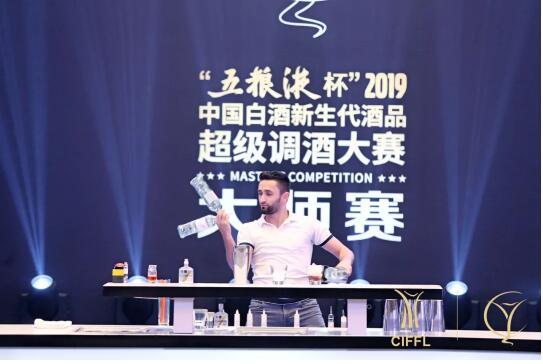 """调一杯""""made in china"""" 2019中国白酒新生代酒品超级调酒大赛在宜宾举行"""