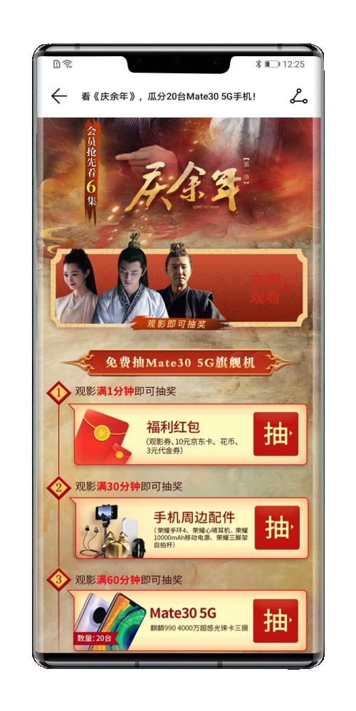 来华为视频·腾讯视频专区看《庆