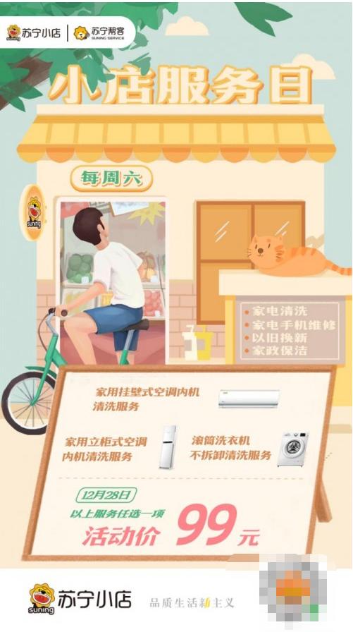 苏宁小店服务日开启,年货节部分服务产品居然仅需99元