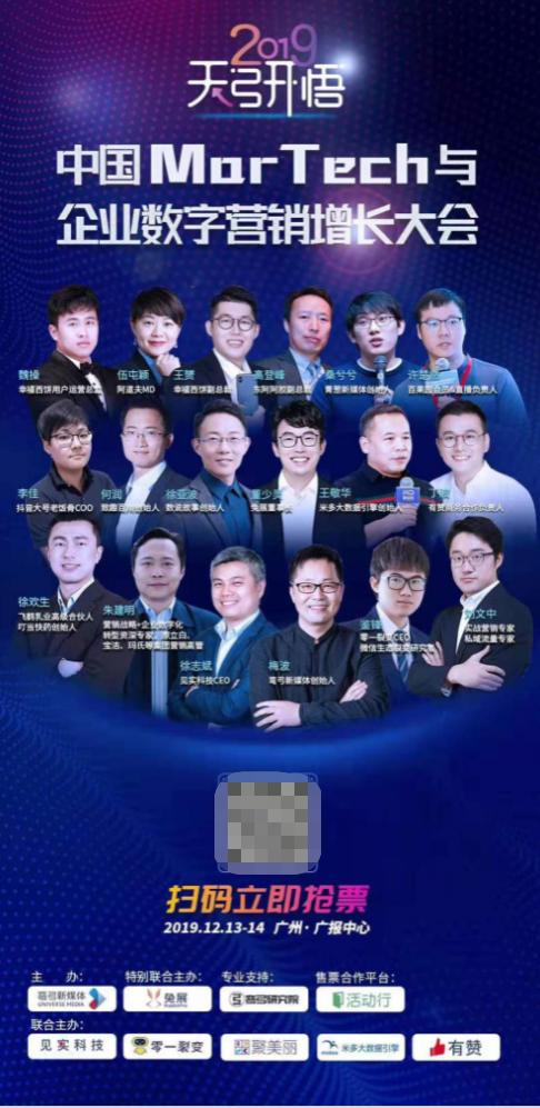 青葱新媒体CEO桑兮兮 出席首届中国Mar-Tech与企业数字营销增长大会