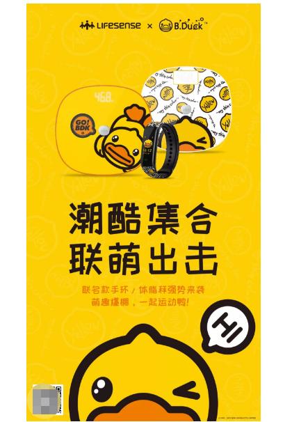 """""""乐心联手BDuck小黄鸭""""潮酷集合 畅享每一次健康运动"""