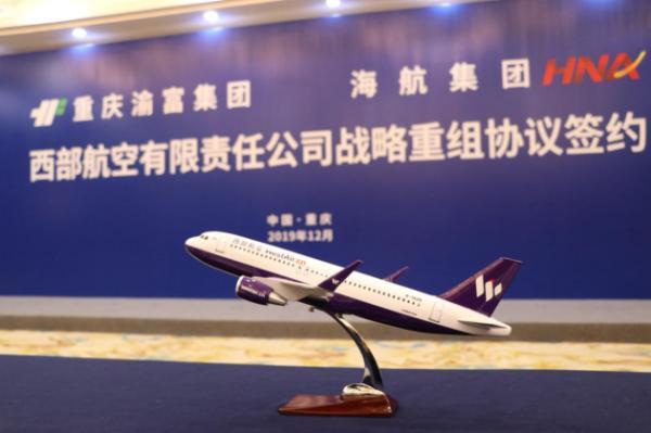 海航集团与渝富集团签约 共同推动重庆国际航空枢纽建设