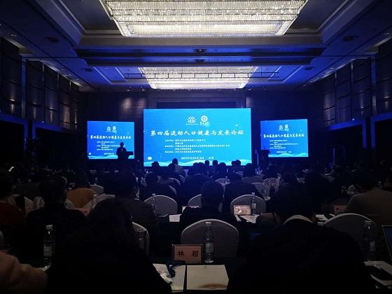 伊都教育受邀参加第四届流动人口健康与发展论坛