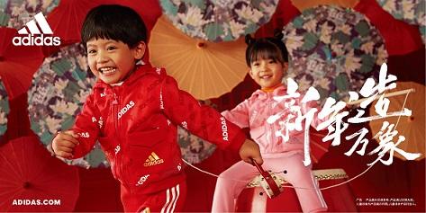 小年纪大能量 新年造万象 阿迪达斯推出儿童新春特别系列