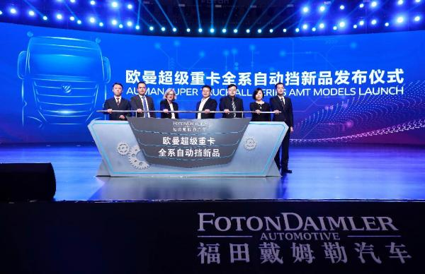 宋术山:欧曼要成为中国自动挡重卡领导者
