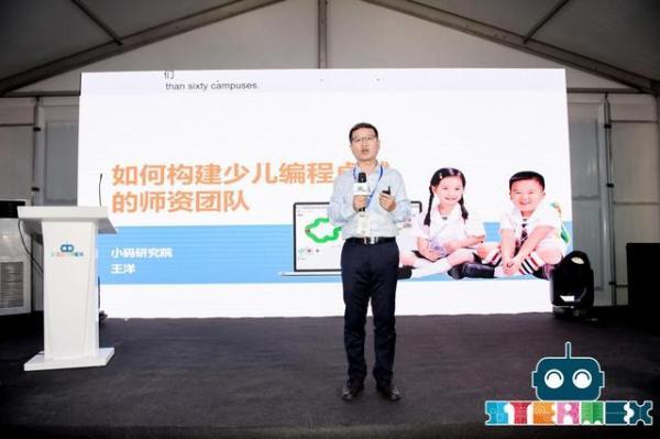 """小码王发声国际STEAM教育高峰论坛,""""教育+科技""""驱动少儿编程"""