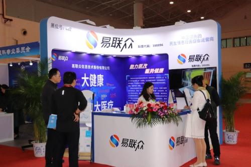 数字技术引领创新:易联众受邀出席中国数字健康医疗大会