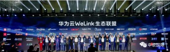 中软国际打造WeLink实践标杆 携手华为共建智能工作平台新生态