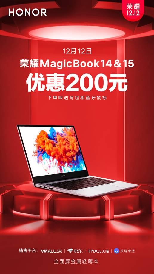 全系限时直降200元,荣耀MagicBook 14&15系列双十二优惠不容错过
