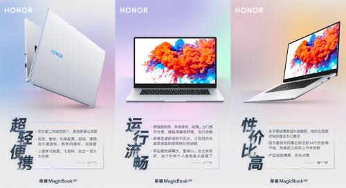 购机直降200元还送包鼠,荣耀MagicBook 14明日全网开售