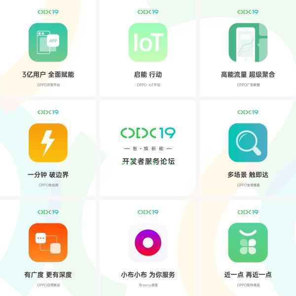"2019 OPPO开发者大会亮点抢先看:""将不会再有纯粹意义上的手机公司"""