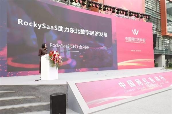 盘石RockySaaS助力东北数字经济发展