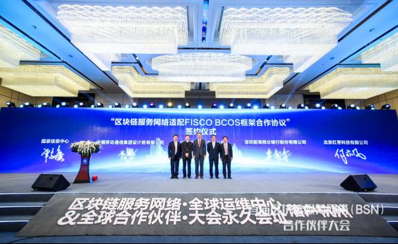 """首届区块链服务网络(BSN)合作伙伴大会召开 微众银行携FISCO BCOS入选""""国家队"""""""