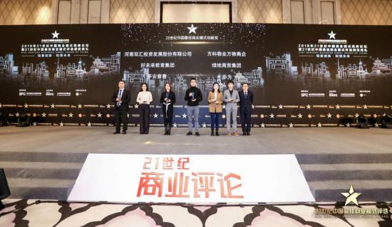 """再度登榜,双汇集团荣获2019年度""""21世纪中国最佳商业模式创新奖"""""""