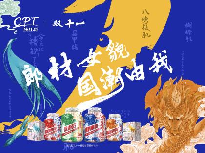 康比特斩获CMO金匠奖 用国潮引领营销新趋势