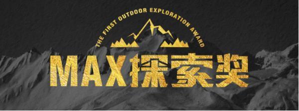 MAX探索奖开启征选 寻找年度最佳探索精神