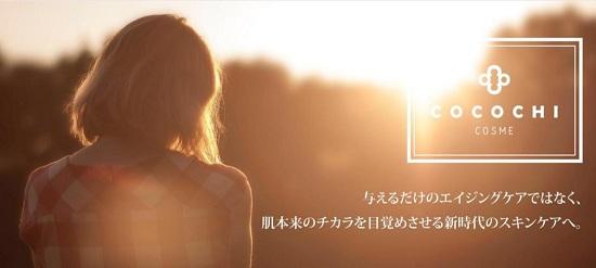 日本Cocochi Cosme护肤品牌:让每个女性都能发现自身之美