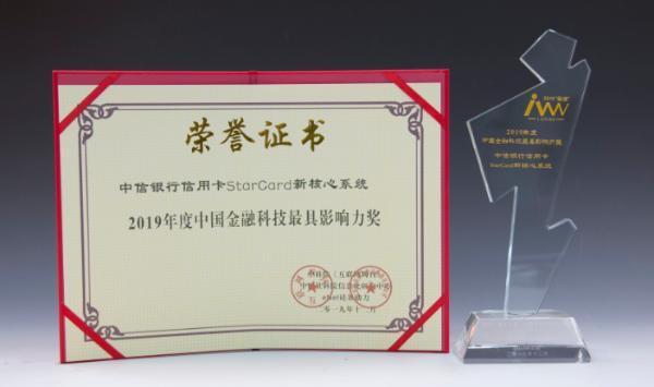 """中信银行信用卡中心荣获2019年度""""中国金融科技最具影响力奖"""""""