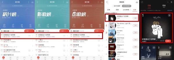 华晨宇新歌为抑郁症发声,网易云音乐热销超500万张