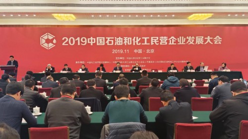 2019中国石油和化工民营企业百强公布,福佳大化名列第35位