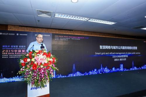 中国云体系联盟亮相中国城市治理创新论坛和ECICE年度沙龙
