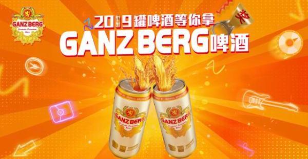 一人独享2019罐GANZBERG啤酒!这下玩大了!