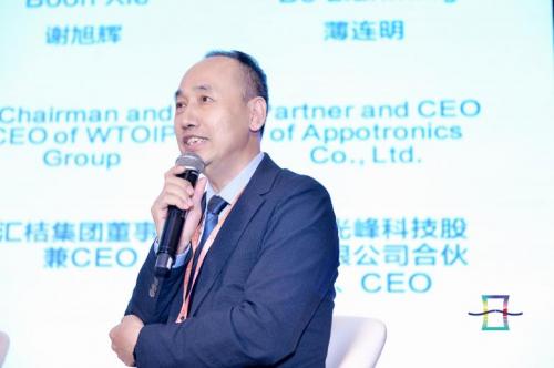 光峰科技受邀参加APEC中小企业工商论坛:技术创新企业受关注