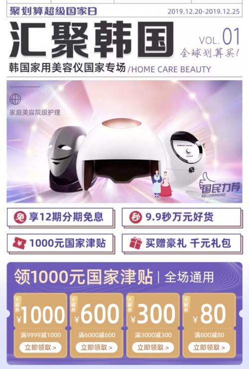 聚划算超级国家日牵手韩国,韩国国民级美容仪品牌走近中国消费者