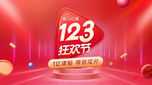 2019年喜马拉雅123狂欢节登陆《快乐大本营》,美女主播张萌综艺首秀惊艳