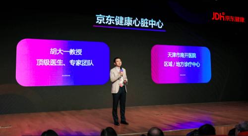 """京东健康辛利军:互联网医疗进入""""3.0时代"""""""