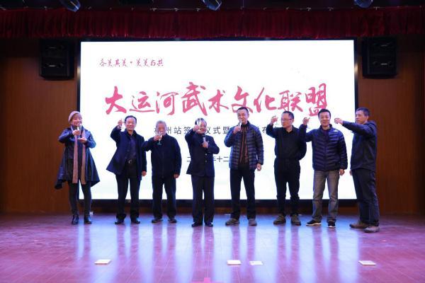 """""""大运河武术文化联盟""""杭州首站签约启动!"""