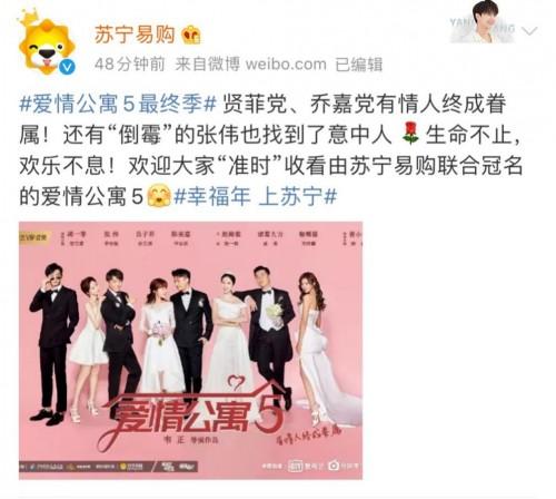 苏宁官宣冠名《爱情公寓5》,王传君确认缺席,新人强势顶位