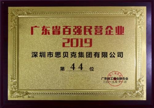 """较去年再上升7位,思贝克再度登榜""""2019广东省百强民营企业"""""""