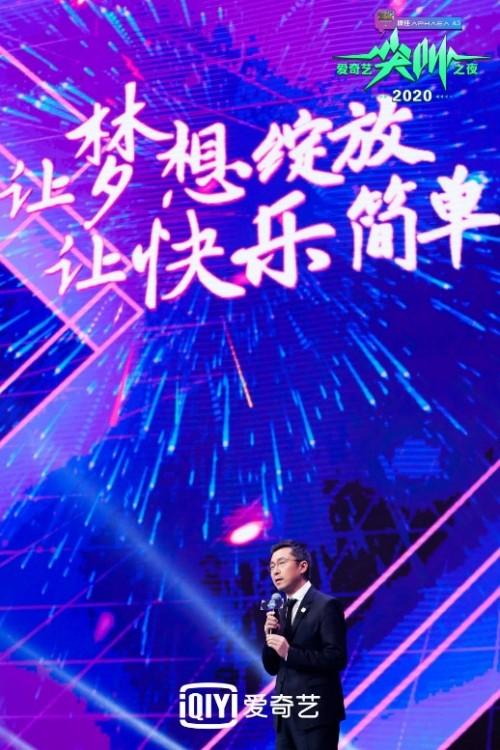 爱奇艺发布全新企业使命:让梦想绽放,让快乐简单