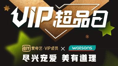 爱奇艺联合屈臣氏推出VIP超品日圣诞专场:3800家门店为爱奇艺会员提供200万份美妆护肤特权