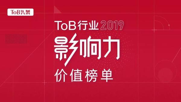 """易快报入选""""ToB行业影响力价值榜单"""""""