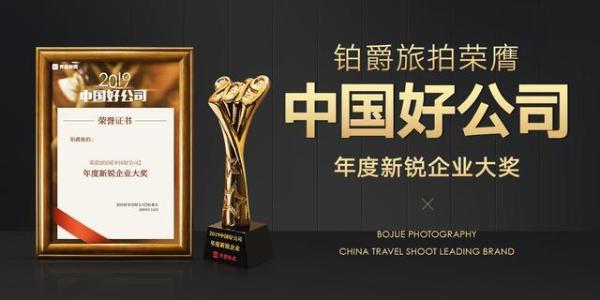铂爵旅拍荣膺中国好公司 创新引领行业变革