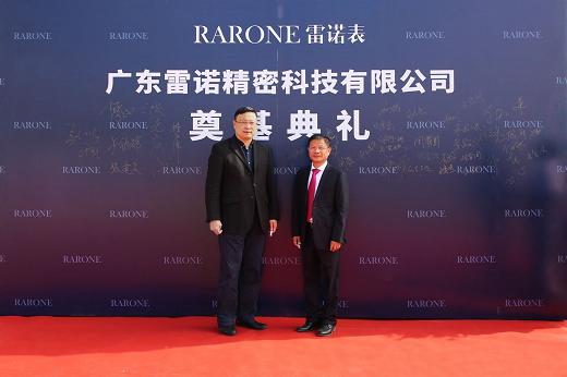 RARONE雷诺表启动新总部中山奠基仪式