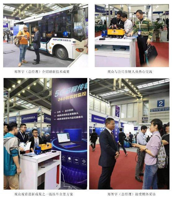 鹰驾科技精彩亮相深圳国际未来汽车及技术展