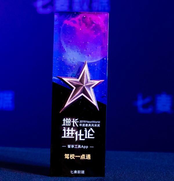"""驾校一点通荣获""""2019NextWorld年度最具风采奖"""""""