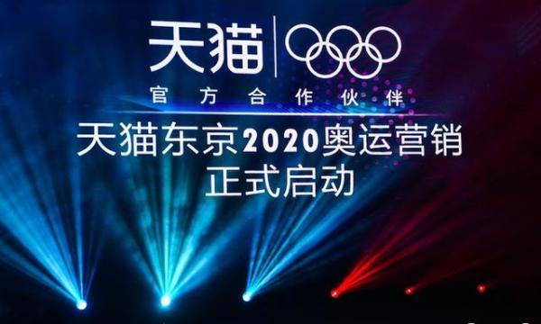 绑定东京奥运会超级IP 天猫打造2020新活力计划